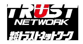 株式会社トラストネットワーク